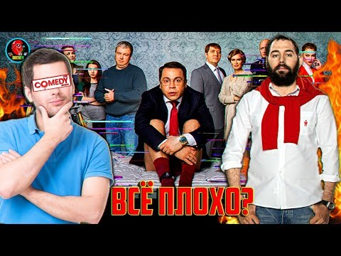 Домашний арест - худший сериал на ТНТ