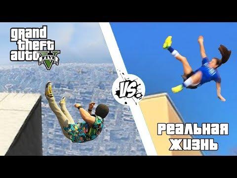 GTA 5 vs реальная жизнь