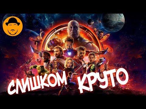 Мстители: Война бесконечности – Мнение О Фильме