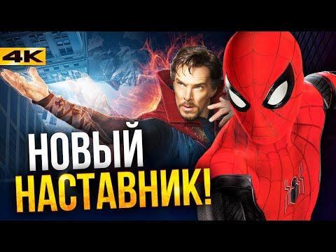 Человек паук 2: Вдали от дома. Что будет после?