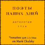 Поэты наших дней: Антология
