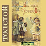 Учение Христа, изложенное для детей