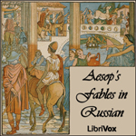 Aesops Fables in Russian